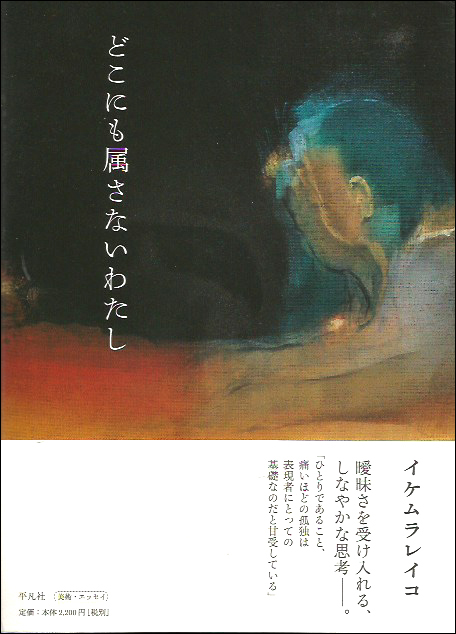 201901_イケムラレイコ